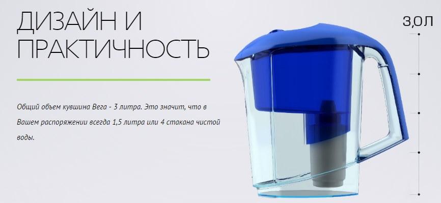 Фильтр-кувшин Гейзер Вега 62041 (для жесткой воды)