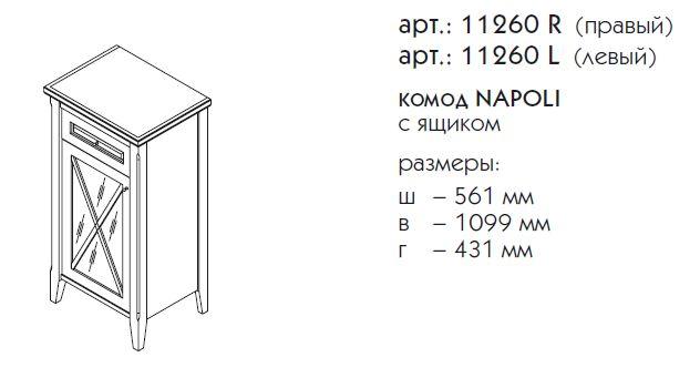Комод с ящиком Caprigo Napoli 11260 L/R, цвет B-039 noce scuro