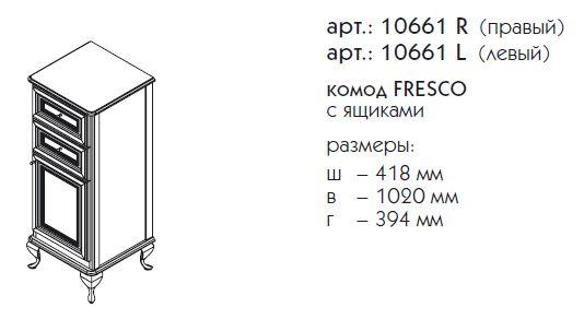 Комод Caprigo Fresco 10661 L/R, цвет B-016 blanco alluminio
