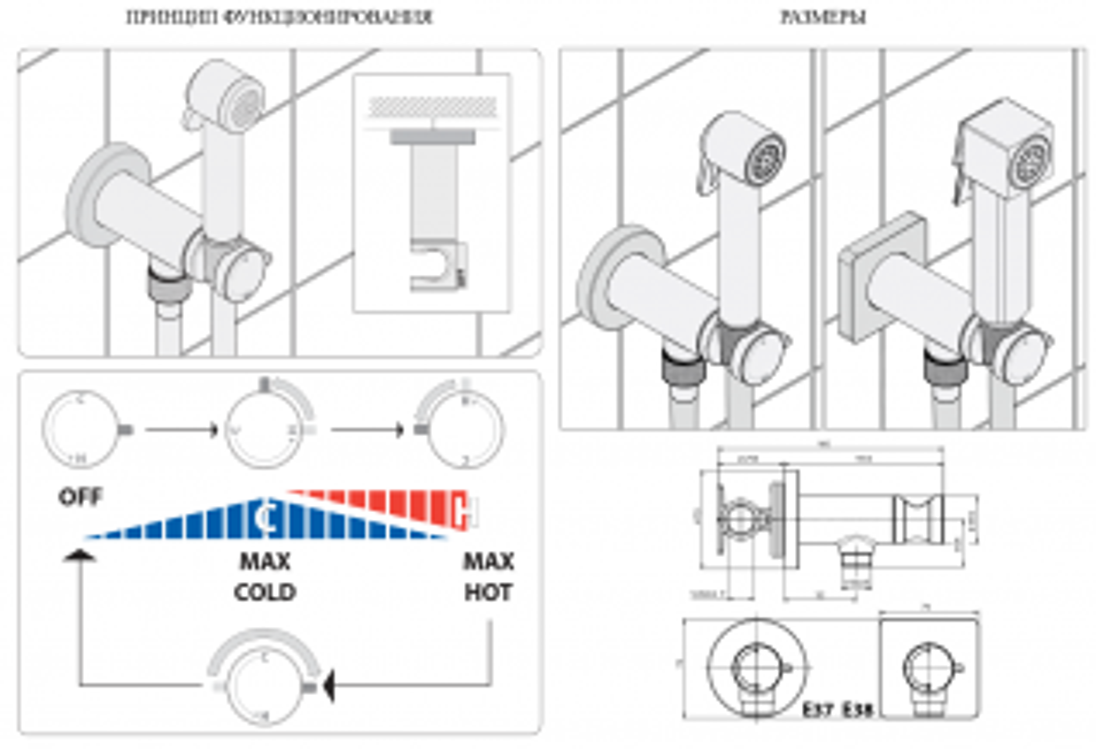 Смеситель гигиенический Bossini Nikita Mixer Set, арт. E37008.030, хром