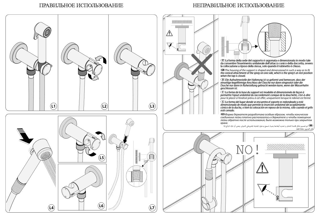 Смеситель гигиенический Bossini Nikita Mixer Set, арт. E37008.021, золото