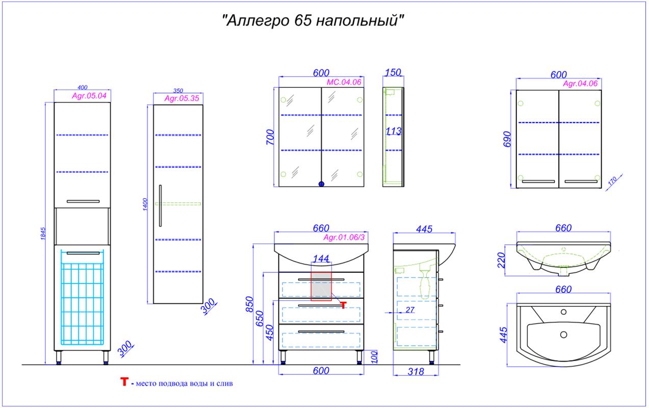 Тумба с раковиной Aqwella Allegro Т6/3 Agr.01.06/3