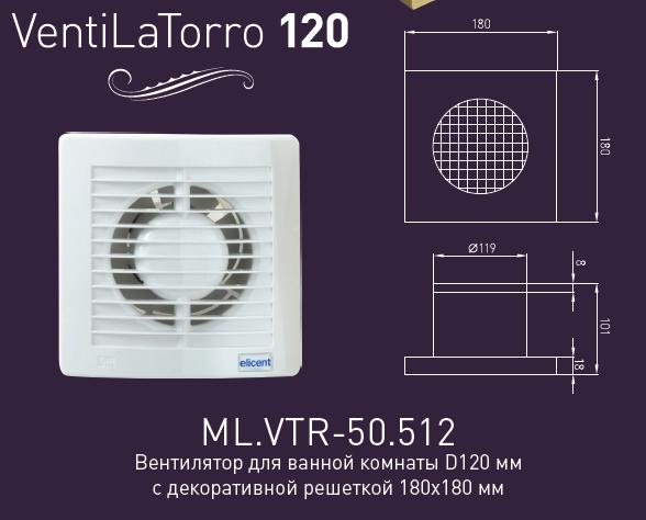 Вентилятор Migliore VentiLaTorro 120, ML.VTR-50.512, для ванной комнаты с декоративной решеткой, золото