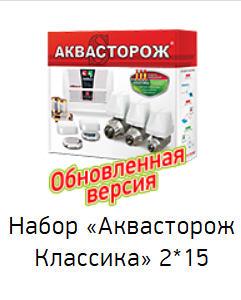 Система контроля протечки воды «Аквасторож Классика» 2х15 ТН21