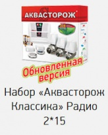 Система контроля протечки воды «Аквасторож Классика» Радио 2х15 TH24