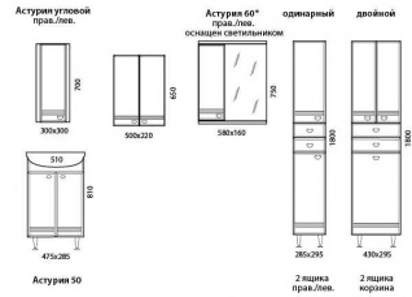 Мебель для ванной комнаты Aqualife Design Астурия 50
