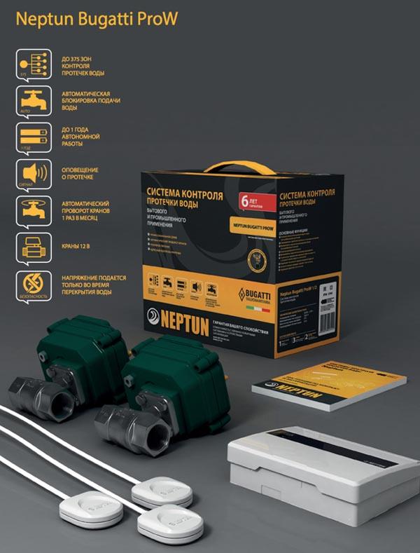 Система защиты от протечек Neptun Bugatti ProW 1/2 43054103000013