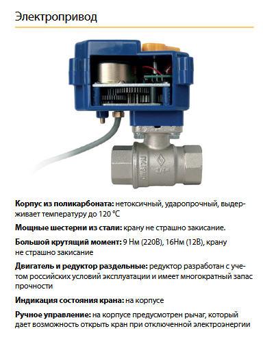 Кран шаровый с электроприводом Neptun Bugatti Pro 220В 1/2 43054037000006