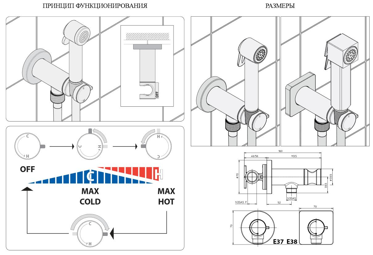 Гигиенический смеситель Bossini Cube Brass Mixer Set E38001.030 хром