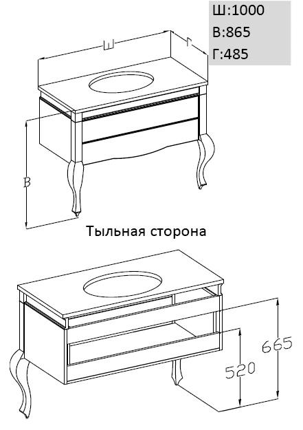 Тумба с раковиной Opadiris ФРЕСКО 100