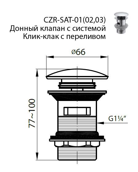 Донный клапан Cezares Articoli Vari CZR-SAT1