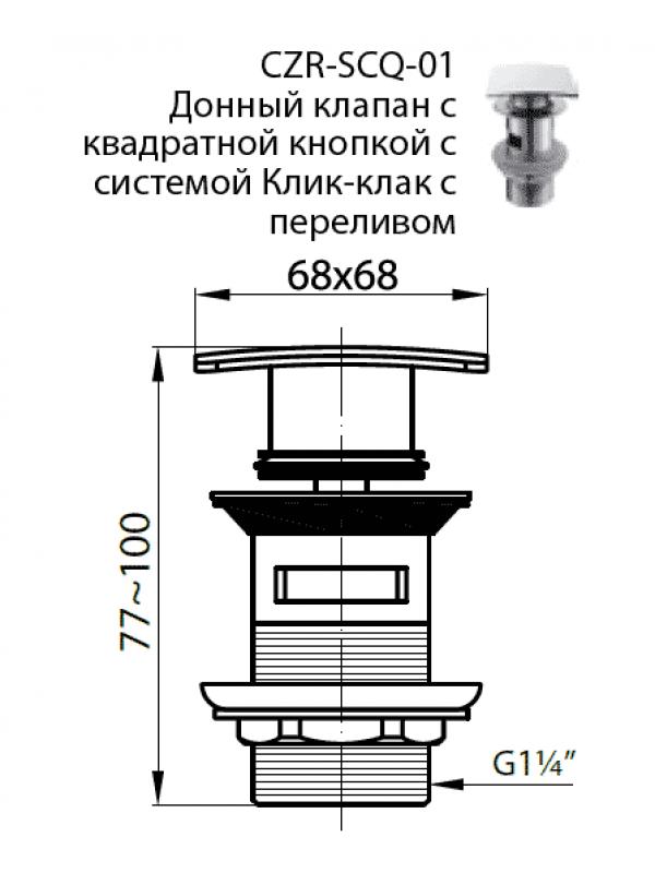 Донный клапан Cezares Articoli Vari CZR-SCQ-01