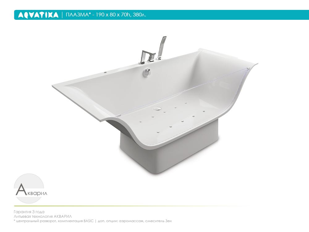Ванна акриловая Акватика Плазма 190*80*70 см
