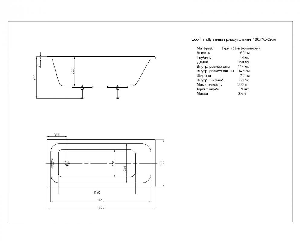 Ванна акриловая Aquatek Миа EFVA160 160x70 см