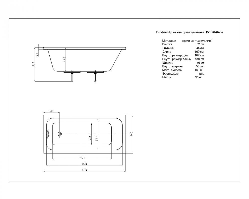 Ванна акриловая Aquatek Миа EFVA150 150x70 см